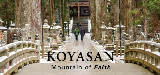 Koyasan, the sacred land on top of Mount Koya